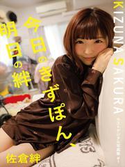 佐倉絆ラストデジタル写真集#1 『今日のきずぽん、明日の絆』