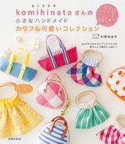 komihinataさんの小さなハンドメイド カラフル可愛いコレクション