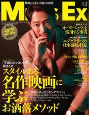 MEN'S EX[メンズエグゼクティブ(旧:メンズイーエックス)] (2020年5月号)