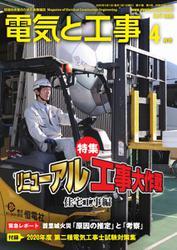 電気と工事 (2020年4月号)