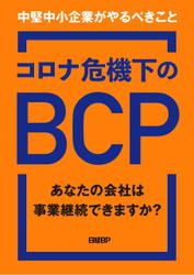 コロナ危機下のBCP あなたの会社は事業継続できますか? 中堅中小企業がやるべきこと