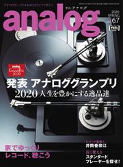 アナログ(analog) (Vol.67)