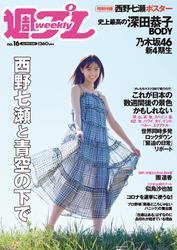 週刊プレイボーイ/週プレ (No.16)