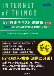 IoT技術テキスト 基礎編 改訂2版 [MCPC IoTシステム技術検定基礎対応]公式ガイド