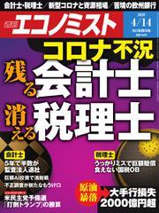 エコノミスト (2020年4/14号)