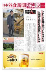 日本外食新聞 (2020/4/5号)