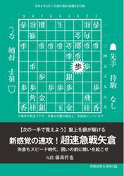 将棋世界 付録 (2020年5月号)