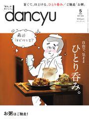 dancyu(ダンチュウ) (2020年5月号)