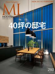 モダンリビング(MODERN LIVING) (No.250)