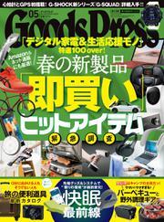 月刊GoodsPress(グッズプレス) (2020年5月号)