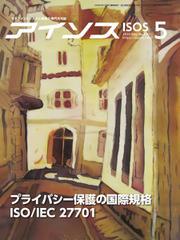 月刊アイソス (2020年5月号)