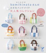 komihinataさんの小さなハンドメイド 大人気コレクション