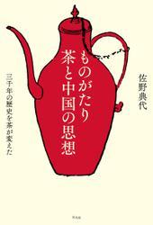 ものがたり 茶と中国の思想