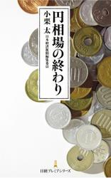 円相場の終わり