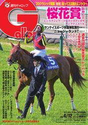 週刊Gallop(ギャロップ) (2020年4月12日号)