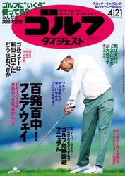 週刊ゴルフダイジェスト (2020/4/21号)
