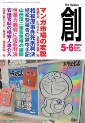 創(つくる) (2020年5・6月号)