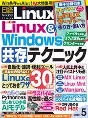 日経Linux(日経リナックス) (2020年5月号)