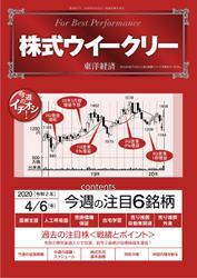 株式ウイークリー (2020年4月6日号)
