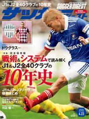 サッカーダイジェスト (2020年4/23号)
