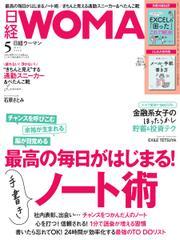 日経ウーマン (2020年5月号)