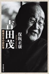 吉田茂 戦後日本の設計者
