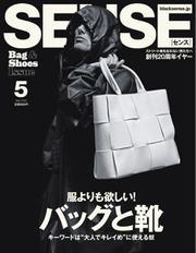SENSE(センス) (2020年5月号)