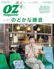 OZmagazine (オズマガジン)  (2020年5月号)
