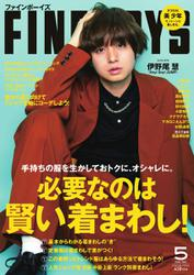 FINEBOYS(ファインボーイズ) (2020年5月号)