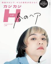 カジカジH (Vol.64)