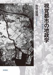 視覚都市の地政学 まなざしとしての近代