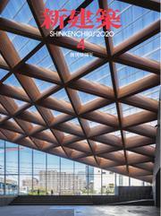 新建築 (2020年4月号)