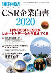 CSR企業白書 2020年版