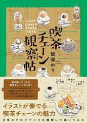喫茶チェーン観察帖