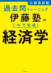 公務員試験過去問トレーニング 伊藤塾の これで完成! 経済学