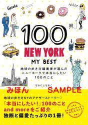 100 NEW YORK - MY BEST 地球の歩き方編集者が選んだニューヨークで本当にしたい100のこと 【見本】