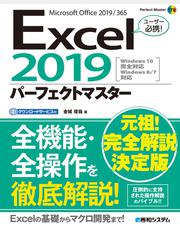 Excel2019パーフェクトマスター