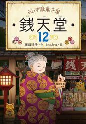 ふしぎ駄菓子屋銭天堂12