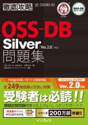 徹底攻略OSS-DB Silver問題集[Ver.2.0]対応