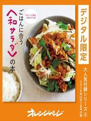 ごはんに合う<和サラダ>の本
