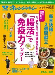 おとなの健康 Vol.15