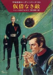 宇宙英雄ローダン・シリーズ 電子書籍版179 不時着地はボーリーⅡ