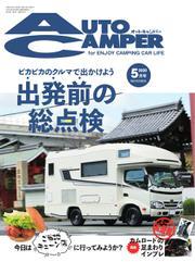AutoCamper(オートキャンパー) (2020年5月号)