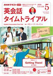 NHKラジオ 英会話タイムトライアル (2020年5月号)