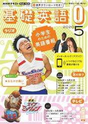 NHKテレビ・ラジオ 基礎英語0 (2020年5月号)