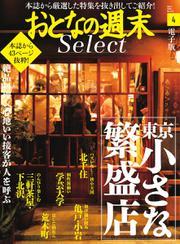 おとなの週末セレクト (「東京小さな繁盛店」〈2020年4月号〉)