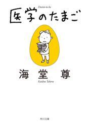 医学のたまご【電子特典付き・角川文庫版】