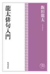 角川俳句コレクション 龍太俳句入門