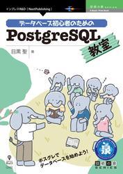 データベース初心者のためのPostgreSQL教室
