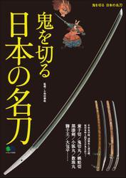 鬼を切る 日本の名刀